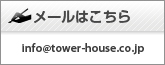 メールはこちら/info@tower-house.co.jp
